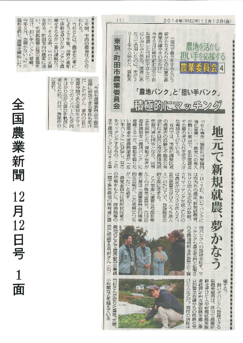 町田市農業委員会 全国農業新聞1面 H26-12-12