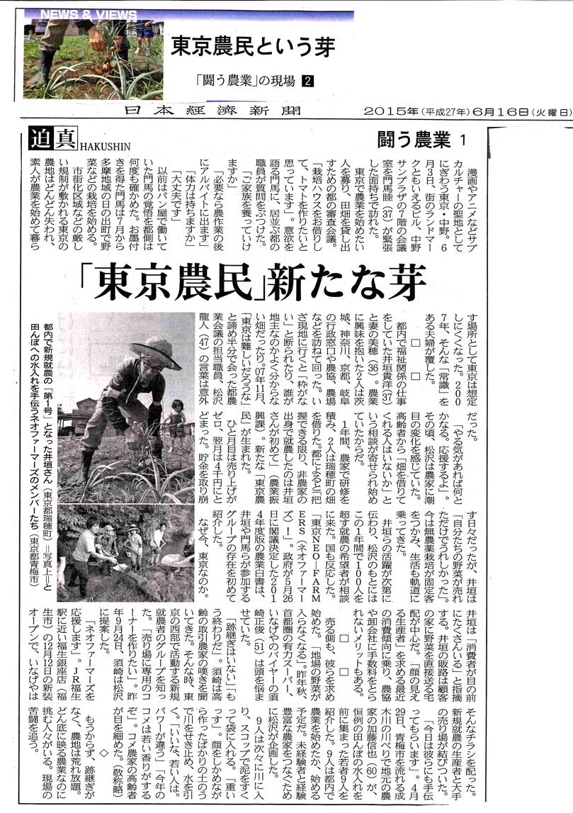 日経新聞ネオファーマーズ H27-6-16