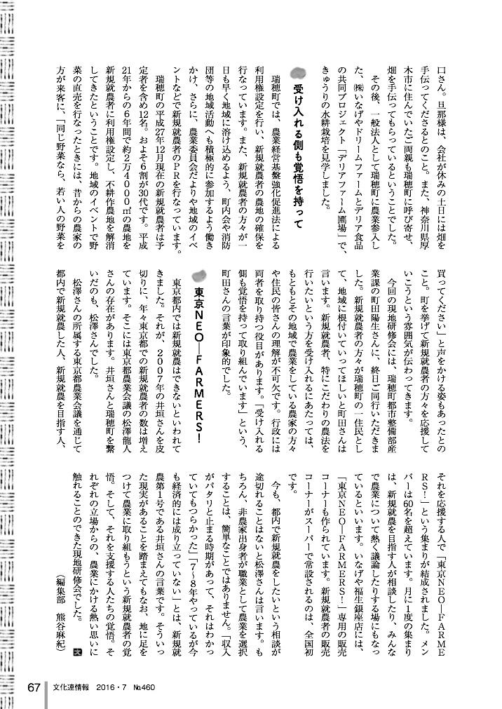 瑞穂町現地研修会報告2