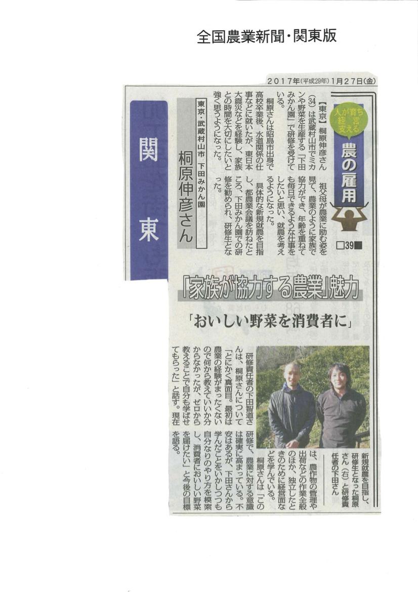 桐原・下田 全国農業新聞 -1