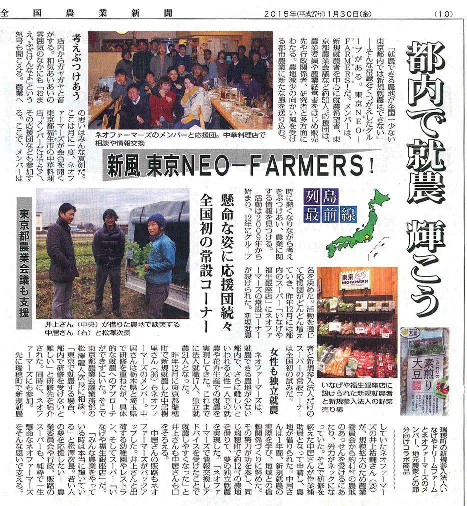 東京ネオファーマーズ 全国農業新聞 H27-1-30
