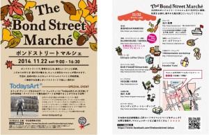TheBondStreetMarcheチラシ